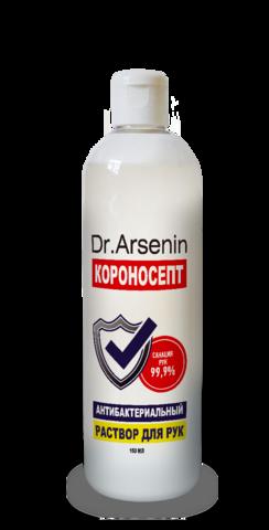 Раствор для рук антибактериальный КОРОНОСЕПТ Dr. Arsenin 150 мл санация 99,9% НИИ Натуротерапии