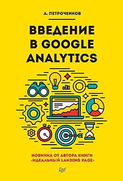 Введение в Google Analytics daniel waisberg google analytics integrations