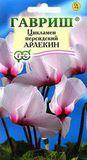 Цикламен персидский Арлекин 3 шт.