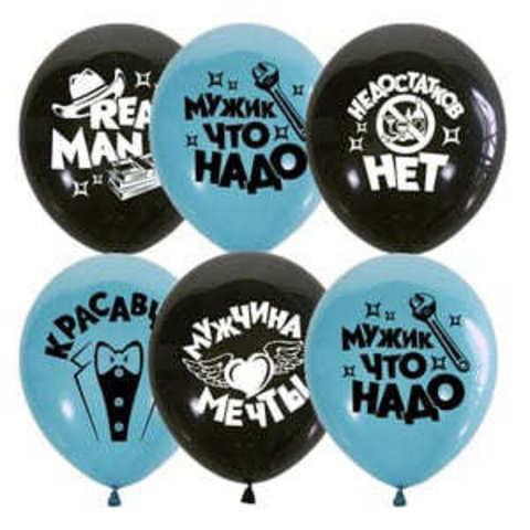 Воздушные шары настоящему мужчине