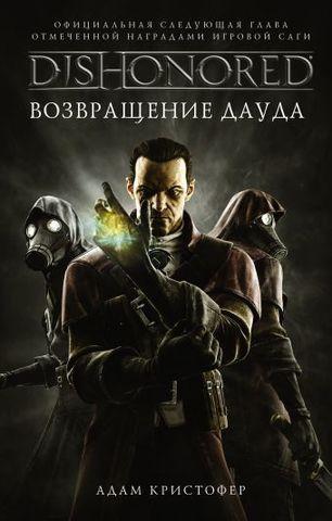 Dishonored: Возвращение Дауда