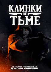 Клинки во тьме (на русском языке)