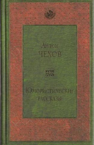Чехов. Юмористические рассказы