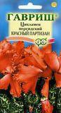 Цикламен персидский Красный партизан 3 шт.