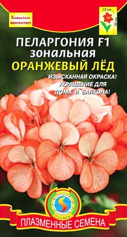 Семена Цветы Пеларгония Оранжевый лед F1 зональная