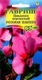 Цикламен персидский Розовая пантера 3 шт.