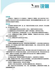 Developing Chinese (2nd Edition) Intermediate Comprehensive Course  II