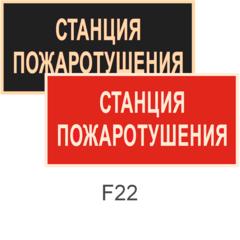 фотолюминесцентные пожарные знаки F22 Станция пожаротушения