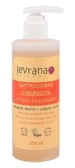 Жидкое мыло Цитрусовая свежесть, 250ml TМ Levrana