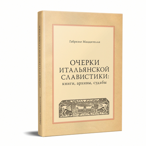 Габриэле Маццителли. Очерки итальянской славистики: книги, архивы, судьбы.