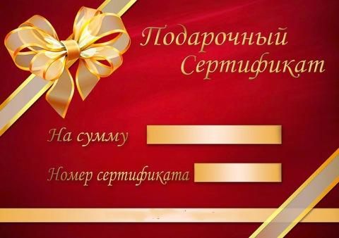 Купить Подарочный сертификат интернет-магазина Watchshop.kz на 30000 тенге по доступной цене