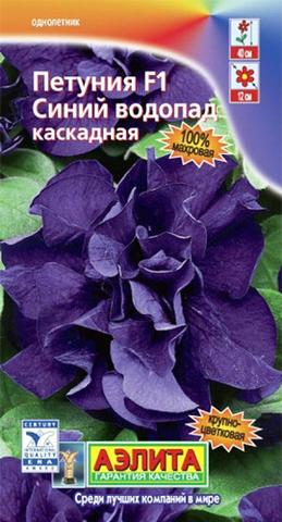 Семена Цветы Петуния Синий водопад F1 махровая