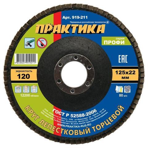 Круг лепестковый шлифовальный ПРАКТИКА 125 х 22 мм Р 120 (1шт.) серия Профи