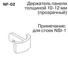NF-02 Держатель панели