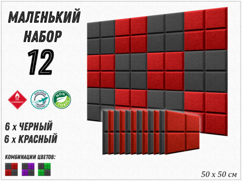 GRID 500  red/black  12  pcs