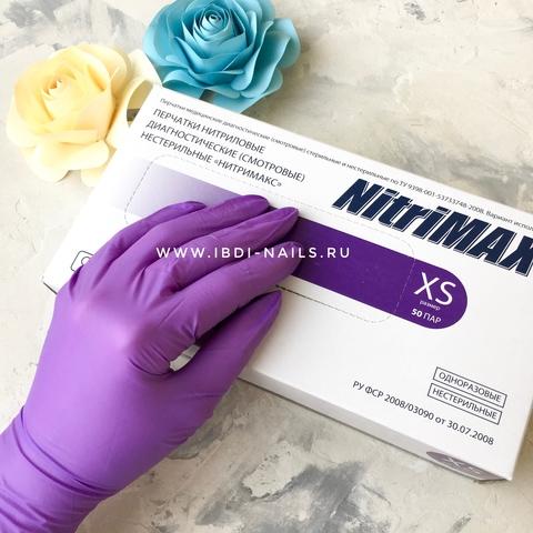 Перчатки NitriMAX нитриловые сиреневые XS 50 пар