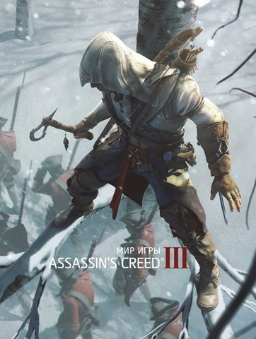 Мир игры Assassin's Creed III
