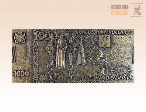магнит 1000 рублей - Ярославль (ЦАМ)