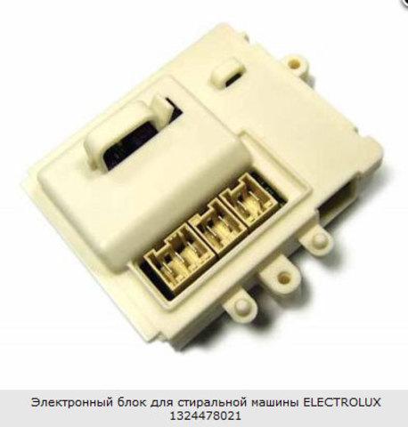 Модуль для стиральной машины Electrolux (Электролюкс)/ Zanussi (Занусси) - 1324478013
