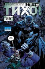 Бэтмен. Тихо!