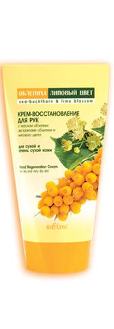 Крем-восстановление для рук с маслом облепихи, экстрактами облепихи и липового цвета для сухой и очень сухой кожи