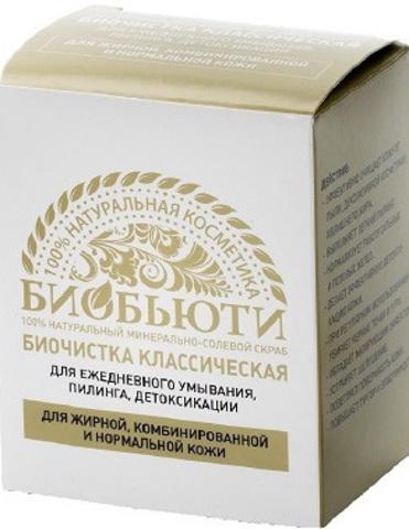 Биочистка Классическая для нормальной и жирной кожи. Мини-бокс. 21гр (БиоБьюти)