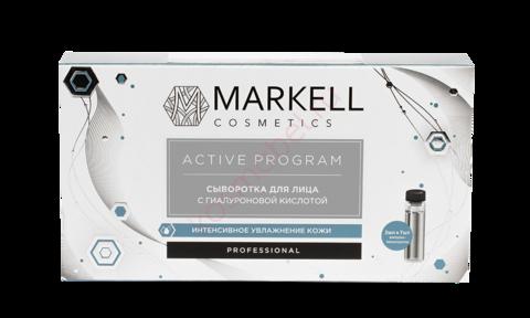 Markell Active Program Сыворотка для лица с гиалуроновой кислотой 7х2мл