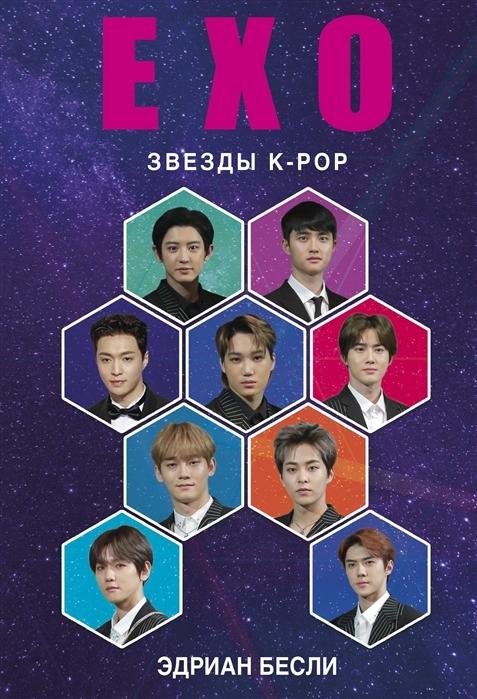 EXO. Музыка с другой планеты