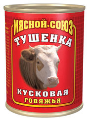 """Тушенка кусковая """"Мясной союз"""" говяжья 340г"""