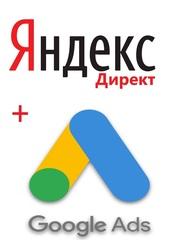 Настройка Яндекс. Директ + Google Adwords