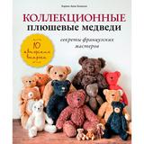 Коллекционные плюшевые медведи: секреты французских мастеров, артикул 978-5-699-72220-4, производитель - Издательство Эксмо