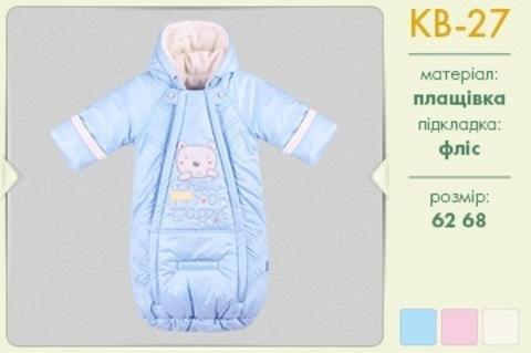 КВ27 Конверт детский утепленный подкл. флис