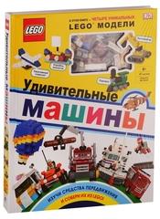 LEGO. Удивительные машины (книга + набор из 61 элемента)