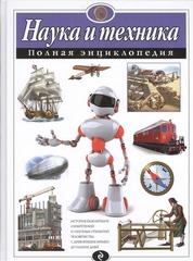 Наука и техника. Полная энциклопедия