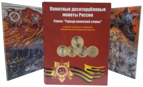 """Альбом для монет """"ГВС"""" (картонный)"""