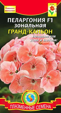 Семена Цветы Пеларгония Гранд-каньон F1 зональная