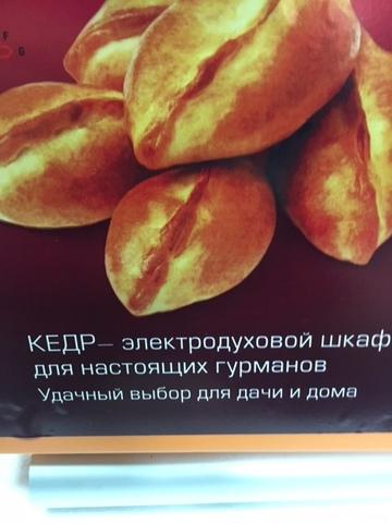 """Шкаф жарочный """"Кедр"""""""