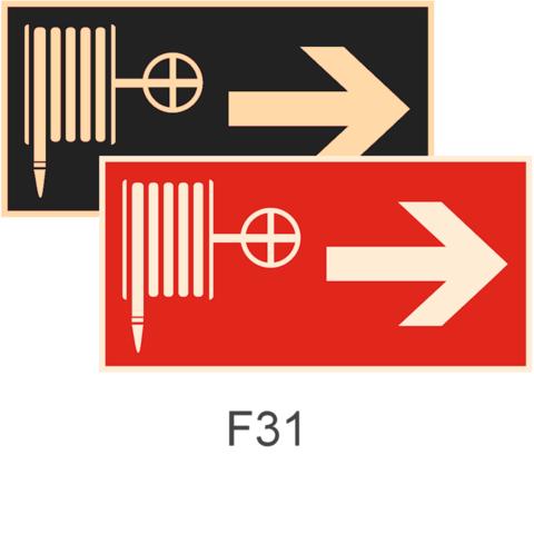 фотолюминесцентные пожарные знаки F31 Указатель движения к пожарному крану направо