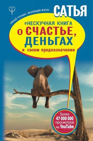Нескучная книга о счастье, деньгах и своем предназначении.