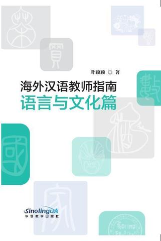 Guide for International Chinese Language Teachers (Language and Culture)