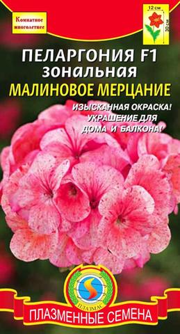 Семена Цветы Пеларгония Малиновое мерцание F1 зональная