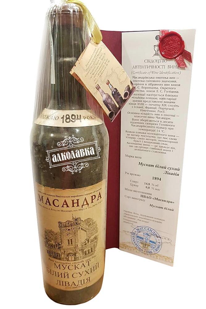 Массандра Мускат белый сухой Ливадия  1894 год коллекционное вино
