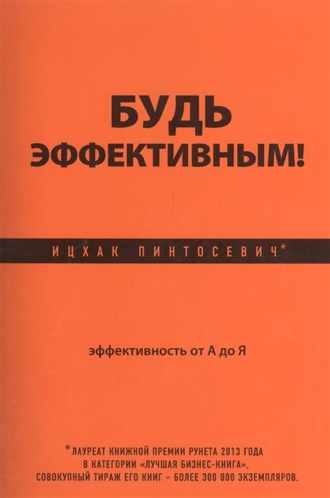 Kitab Будь эффективным! Эффективность от А до Я   Пинтосевич И.