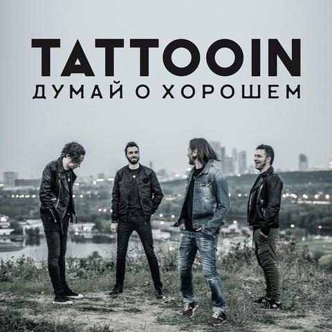 TattooIN – Думай о Хорошем (Digital)
