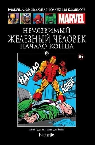 Ашет №83 Неуязвимый Железный Человек. Начало конца.
