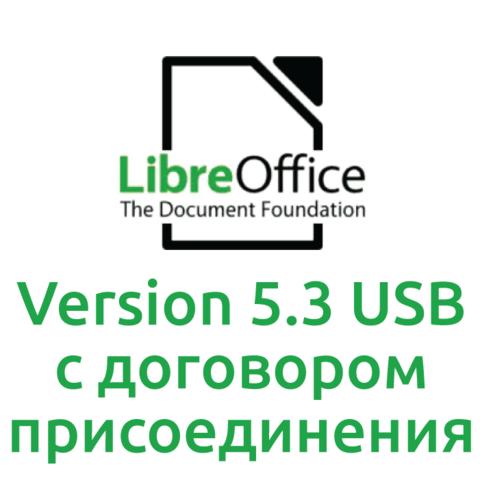 LibreOffice 5.3 (USB Flash 8Gb) (Поставляется с лицензионным договором присоединения)