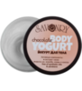 Йогурт для тела Chocolate (шоколад), 150g ТМ Savonry