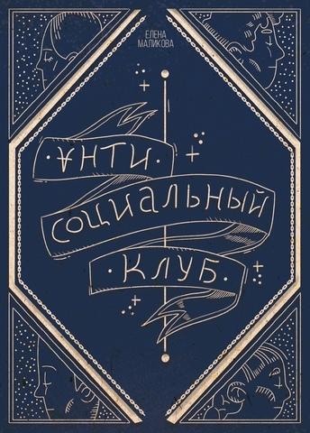Анти-Социальный Клуб. Лимитированная обложка Comic Con Russia 2019. С автографом Елены Маликовой