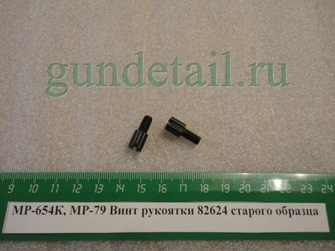 Винт рукоятки ПМ, МР-79, МР-371, МР-411, МР-654К