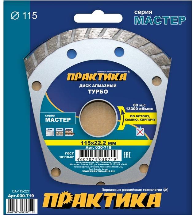 """Диск алмазный турбированный ПРАКТИКА """"Мастер"""" 115 х 22 мм (030-719)"""